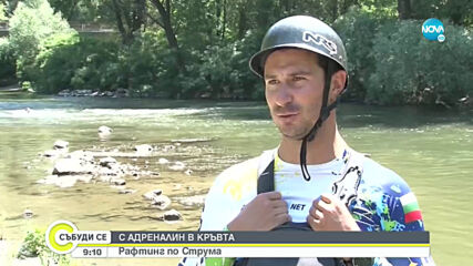 С АДРЕНАЛИН В КРЪВТА: Рафтинг по река Струма