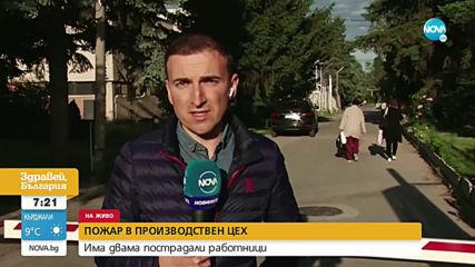 Взрив в завод край Пазарджик, има ранени