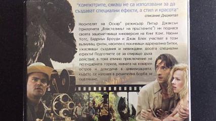 Българското Dvd издание на Кинг Конг (2005) Прооптики България 2006