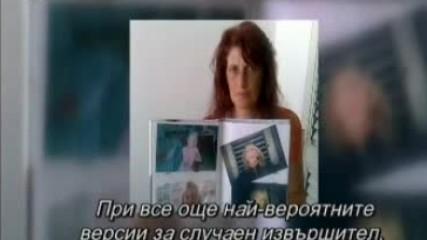 Злото отблизо: Убииството на Сара Скаци