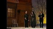 Фамилия Тоника - За Старата Любов - 1997