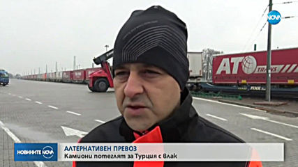 Камиони потеглят за Турция с влак
