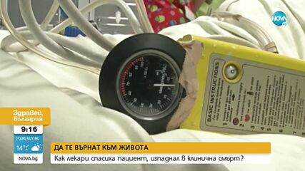 Спешни медици върнаха към живот мъж в клинична смърт