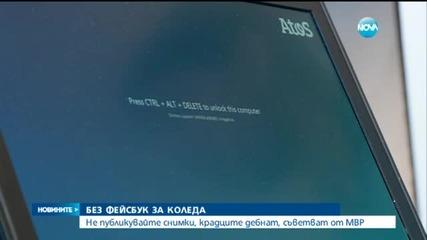 МВР съветва: Не публикувайте снимки във Фейсбук, крадците дебнат и там