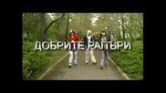 Камикадзе - Добрите рапъри