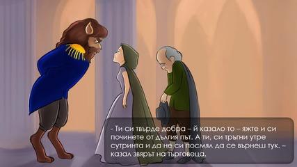 Красавицата и Звяра - Детска приказка
