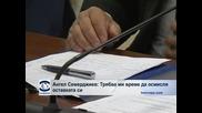 Ангел Семерджиев тепърва ще осмисля оставката си като шеф на ДКЕВР
