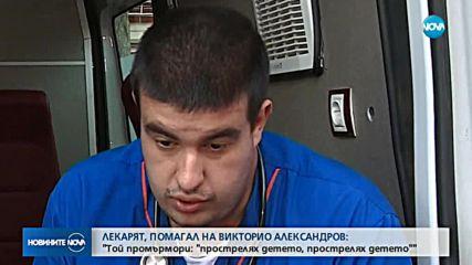 ПРЕД NOVA: Говорят лекарите, помогнали на Викторио и детето му (ВИДЕО)