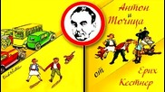 Eрих Кестнер - Антон и Точица