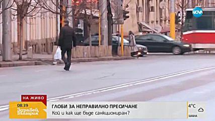 """""""Пътна полиция"""" на лов за пешеходци нарушители"""