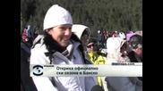 Откриха официално ски сезона в Банско