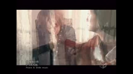 Alice Nine. - Ruri No Ame