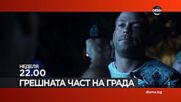 """""""Грешната част на града"""" на 13 декември, неделя от 22.00 ч. по DIEMA"""