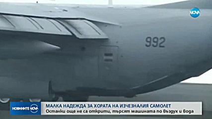 Изчезналият от радарите чилийски самолет се е разбил