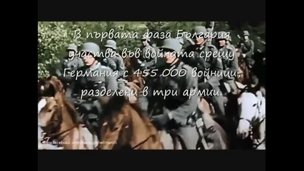 България и Третият райх 20 интересни факта
