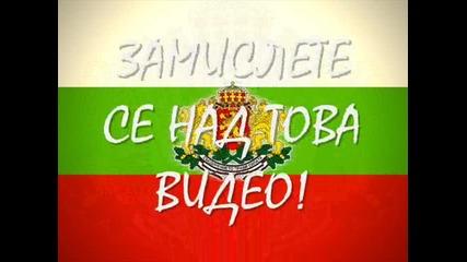 Само България!!