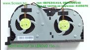 Вентилатор за Lenovo Y50-80 Y50-70 от Screen.bg