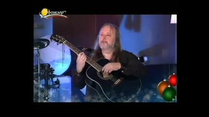 Разлъка – Володя Стоянов