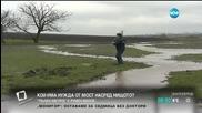 Как пешеходен мост се превърна в подводница, акостирала в калта