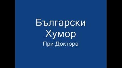 Български Хумор - При Доктора