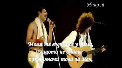 Queen - Love Of My Life (превод)
