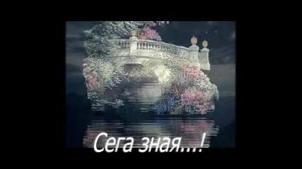 Jean Gabin - Сега Зная (превод)