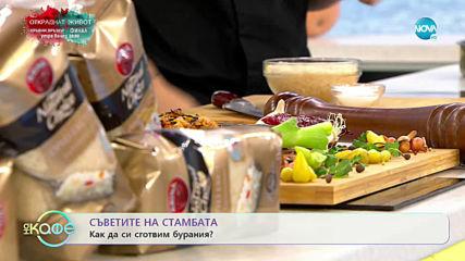 Съветите на Стамбата: Как да си сготвим бурания - На кафе (05.12.2019)