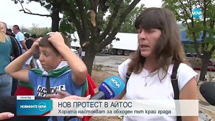 Пореден протест и минута мълчание в памет на жертвите на катастрофата в Айтос