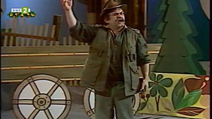 Страшни смешки, смешни страшки за герои с опашки - Вълк ли си - тежко и горко да те пипне дядо Борко