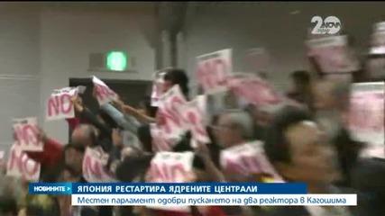 Местен парламент одобри пускането на два реактора в Кагошима
