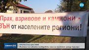 Жители на пловдивски села на протест срещу кариера