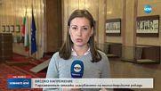 Парламентът отложи гласуването на министерските рокади