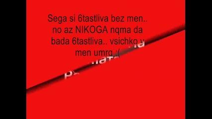 Kraq na edno Priqtelstvo..