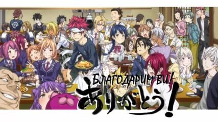 Shokugeki no Soma Gou no Sara / Кулинарната война на Сома S5 Епизод 13 [ Бг Суб ] End