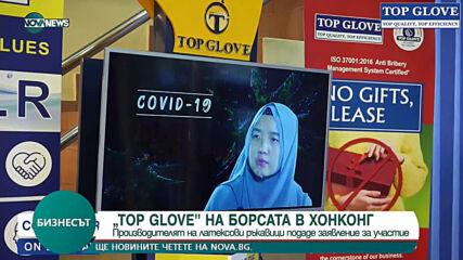 Производител на латексови ръкавици иска на борсата в Хонконг