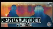 D-zasta feat. Vladymoney - И все пак (unofficial Audio Release)