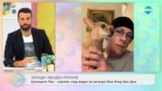 Кученцето Рая - спасено след видео на актьора Жан-Клод Ван Дам - На кафе (19.10.2020)