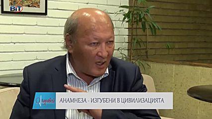 Акад. Норбеков без упойка за цигарите и газираното и защо свободните нрави са път към самотата