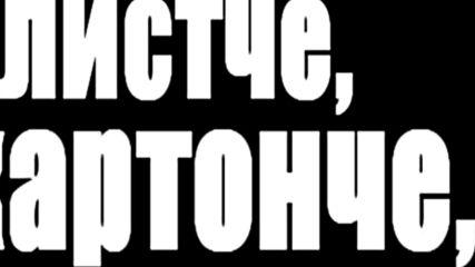 UGLY x Magi - Имаме план / Imame (Lyric video)