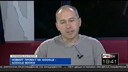 Булевард България по Ре:тв - 21.09.2009 - За Google Books и електронните книги - www.azcheta.com