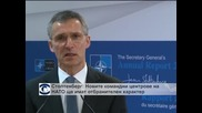 Столтенберг: Новите командни центрове на НАТО ще имат отбранителен характер