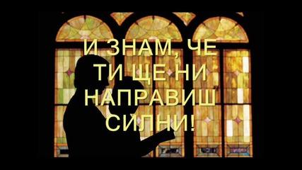 Обичам Те - Хц Благовестие - Бургас