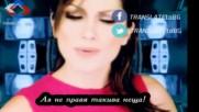 Яко Гръцко ! бг Превод - Despina Vandi - A pa pa