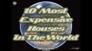 10-те най - скъпи къщи в света