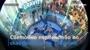 Венеция под вода и световно първенство по скайдайвинг на закрито