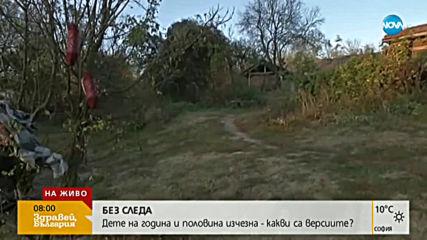Продължава издирването на изчезналото дете от Николаево