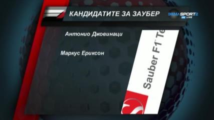 Кандидатите за Заубер за следващия сезон