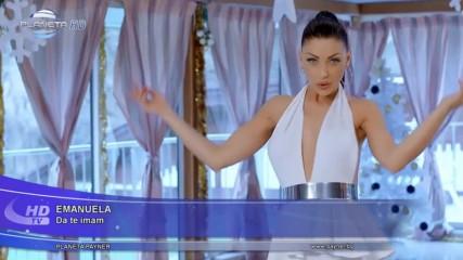 Емануела - Да те имам