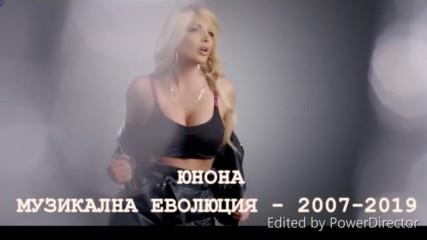 Юнона - Музикална еволюция - 2007-2019