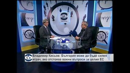 Владимир Кисьов: България може да бъде силен играч, ако отстоява важни въпроси за целия ЕС